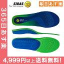 シダス Sidas インソール コンフォート3D 310894000 オールラウンド Insoles Comfort 3D CSE3DCOMFORT17 Blue/Green/Blue 中敷き シューズアクセサリー [4,999円以上送料無料]