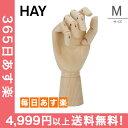 【年末年始あす楽】Hay ヘイ Wooden Hand Samak Wood ウッデンハンドM Natural アクセサリー 家具 インテリア [4999円以上送料無料]
