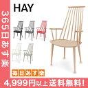 ヘイ Hay チェア J110 ダイニングチェア 椅子 FDB Solid Beech 木製 イス インテリア 北欧家具 おしゃれ ラウンジチェア ポール・M・ヴォルター [4,999円以上送料無料]