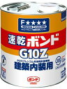 速乾ボンド G10Z 3kg
