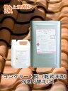スラリー強化プライマー 8Kセット【送料無料】水谷ペイント 乾式洋瓦用下塗り塗料