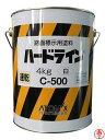 ハードライン C-500 速乾 白 4kg 路面標示用塗料 アトミクス株式会社