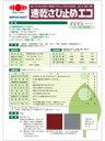 【送料無料】速乾さび止めエコ 赤さび色 20kg 日本ペイント 速乾さび止め塗料
