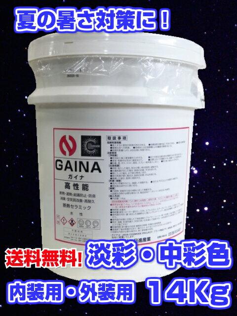 ガイナ GAINA 淡彩・中彩色 14K 【送料無料】【最短納期】 日進産業 断熱塗料
