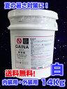 【送料無料・最短納期】ガイナ GAINA 白/ホワイト 14kg 日進産業 断熱塗料