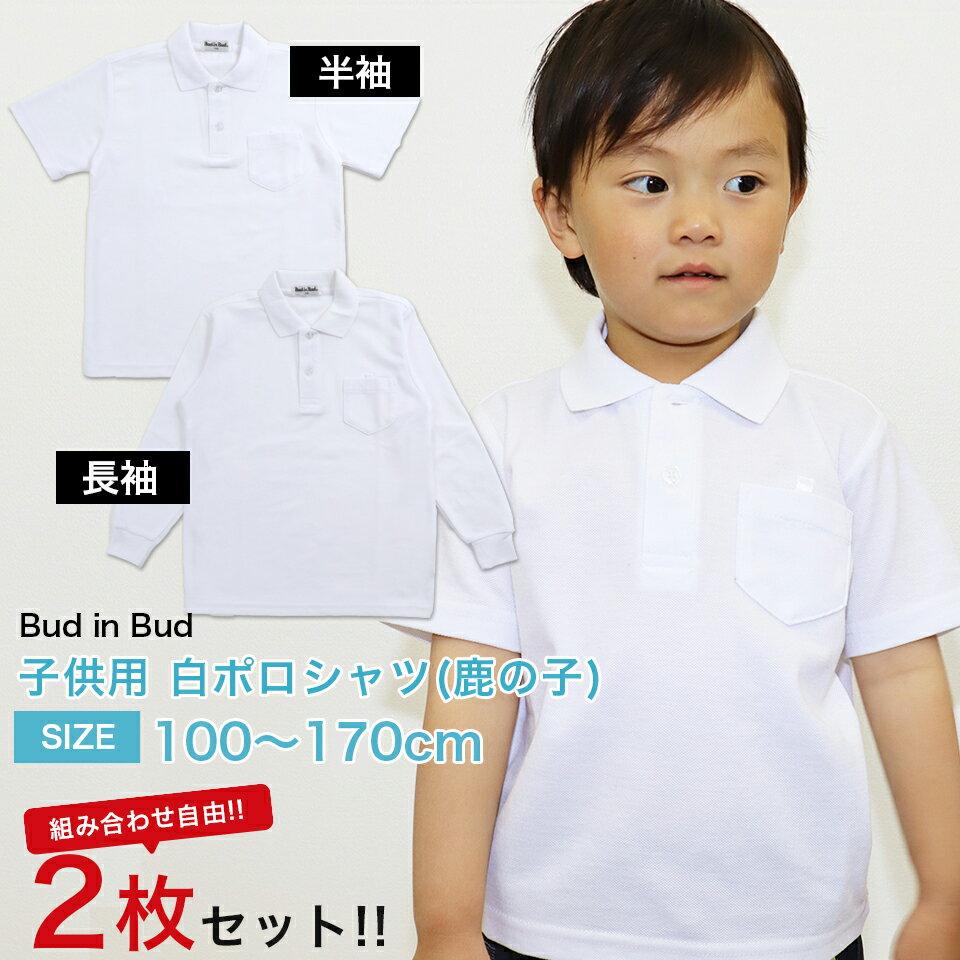 子供ポロシャツ2枚セットスクール白ポロシャツ選べる2枚セット子供長袖子供半袖キッズスクールポロシャツ