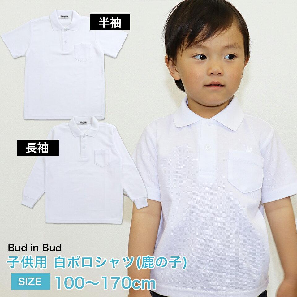 子供ポロシャツBudinBudスクール白ポロシャツ1枚子供長袖子供半袖キッズスクールポロシャツ鹿の子