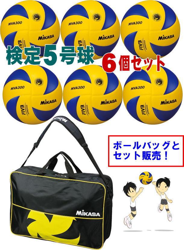 『MVA300検定球6個+ボールバッグ』【送料無料】【ミカサ】≪5号≫バレーボールMVA300・6個+VL6C-BKY・1個≪バレーボール6個セット≫