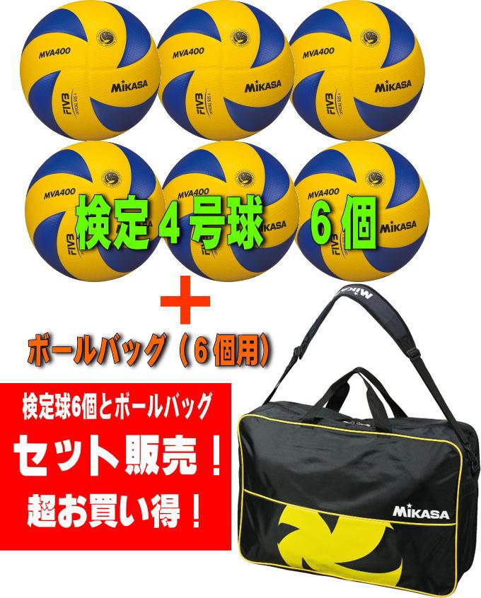 『MVA400検定球6個+ボールバッグ』【送料無料】【ミカサ】≪4号≫バレーボールMVA400・6個+VL6C-BKY・1個≪バレーボール6個セット≫