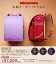 【送料無料】mikihouse/ミキハウス2017年モデル★クラリーノタフロック★女の子ランドセル