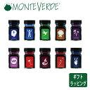 【正規販売店】MONTEVERDE モンテベルデ ミニボトル...