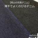 【岡山の児島デニム】6オンス ムラ糸ストレッチデニム...