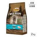 ニュートロ ワイルドレシピ アダルト 白身魚 成猫用 2kg (猫・キャット)[正規品] 2キロ ねこえさ 猫餌 猫 ねこ 餌 エサ 猫のえさ ネコフード キャットフード(ドライフード) 猫用 高タンパク 穀物フリー グレインフリー 総合栄養食