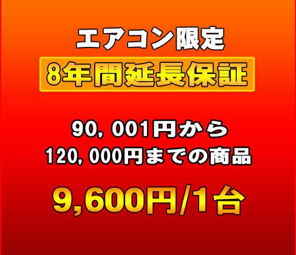 延長保証 エアコン 8年延長 (90001〜12...の商品画像