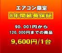 延長保証 エアコン 8年延長 (90001〜120000)