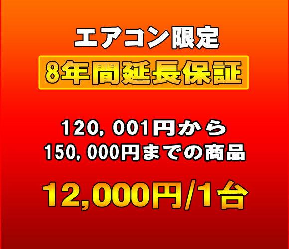 延長保証 エアコン 8年延長 (120001〜150000)