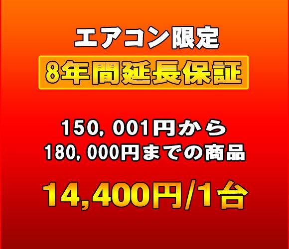 延長保証 エアコン 8年延長 (150001〜1...の商品画像