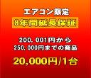 延長保証 エアコン 8年延長 (200001〜250000)
