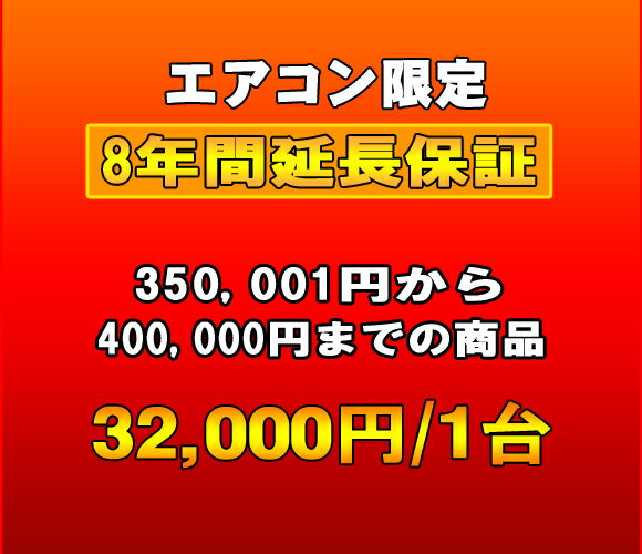 延長保証 エアコン 8年延長 (350001〜400000)