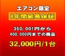 延長保証 エアコン 8年延長 (350001~400000)