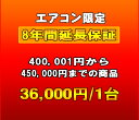 金融與保險 - 延長保証 エアコン 8年延長 (400001〜450000)