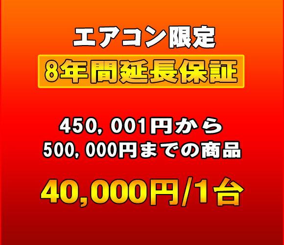 延長保証 エアコン 8年延長 (450001〜5...の商品画像