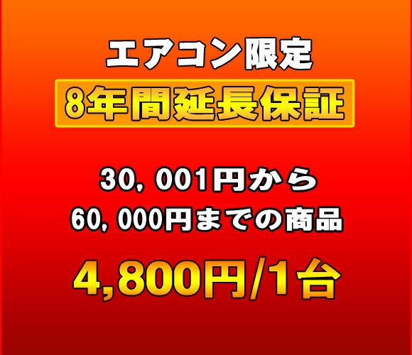 延長保証 エアコン 8年延長 (30001〜60000)