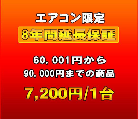 延長保証 エアコン 8年延長 (60001〜90...の商品画像
