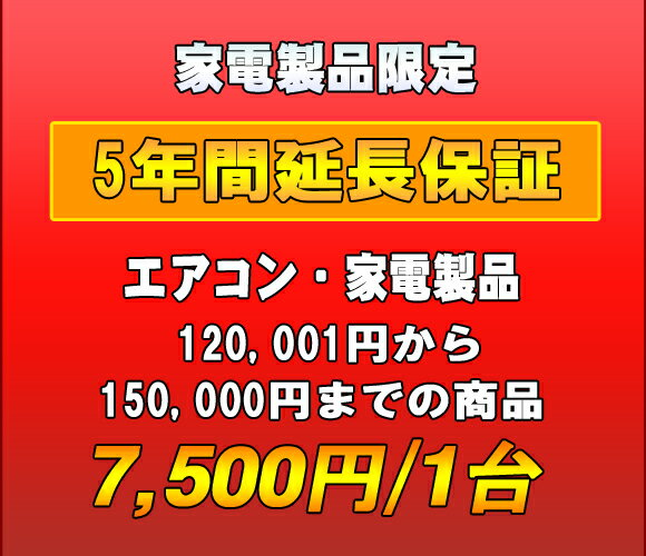 延長保証 家電製品・エアコン 5年延長 (120001〜150000)
