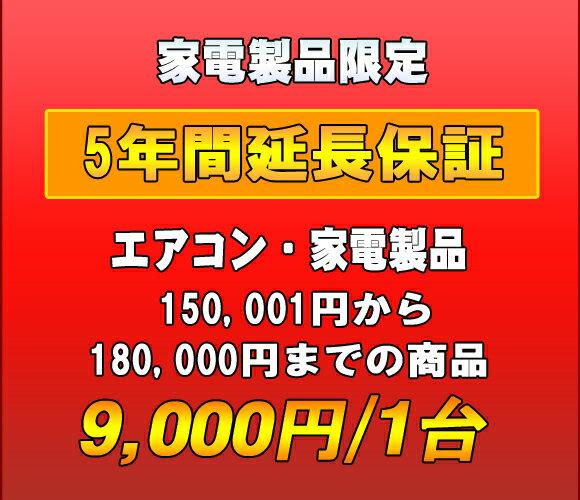 延長保証 家電製品・エアコン 5年延長 (150001〜180000)