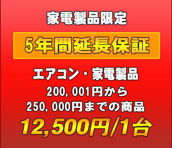 延長保証 家電製品・エアコン 5年延長 (200001〜250000)