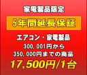 金融與保險 - 延長保証 家電製品・エアコン 5年延長 (300001〜350000)