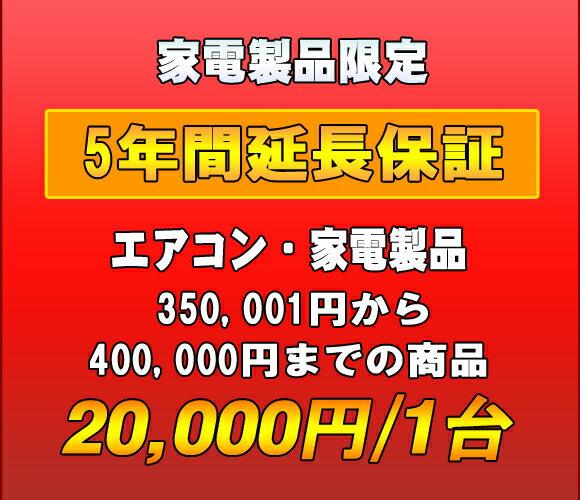 延長保証 家電製品・エアコン 5年延長 (350001〜400000)