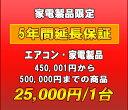 金融與保險 - 延長保証 家電製品・エアコン 5年延長 (450001〜500000)