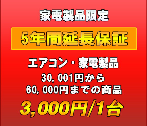 延長保証 家電製品・エアコン 5年延長 (30001〜60000)