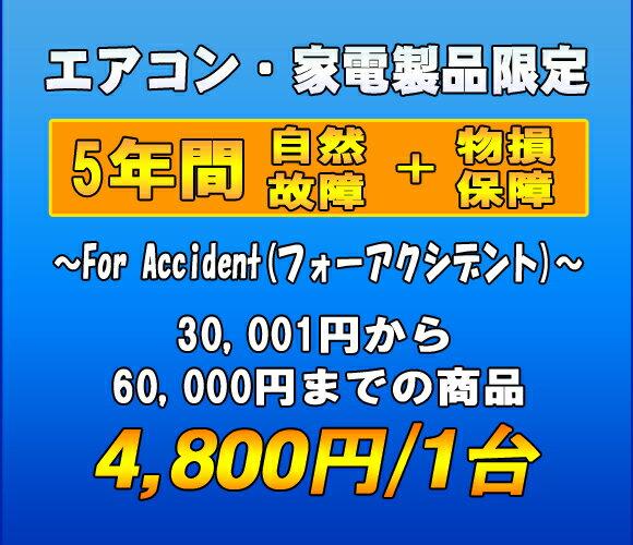 フォーアクシデント延長保証(自然故障+物損保証) 家電製品・エアコン 5年延長 (30001〜60000)
