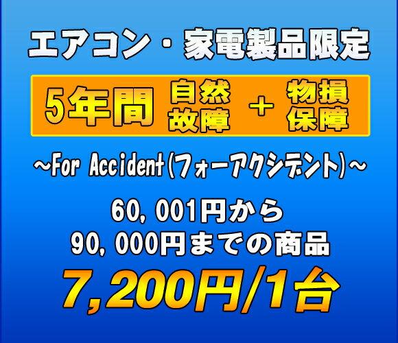 フォーアクシデント延長保証(自然故障+物損保証) 家電製品・エアコン 5年延長 (60001〜90000)