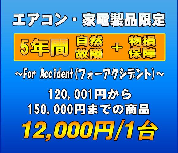 フォーアクシデント延長保証(自然故障+物損保証) 家電製品・エアコン 5年延長 (120001〜150000)