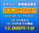 フォーアクシデント延長保証(自然故障+物損保証) 家電製品・エアコン 5年延長 (120001~150000)