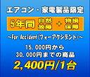 フォーアクシデント延長保証(自然故障+物損保証) 家電製品・エアコン 5年延長 (10500〜30000)
