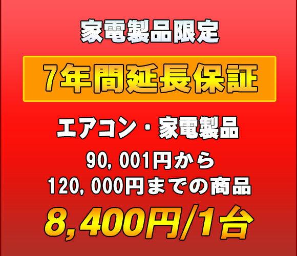 延長保証 家電製品・エアコン 7年延長 (90001〜120000)