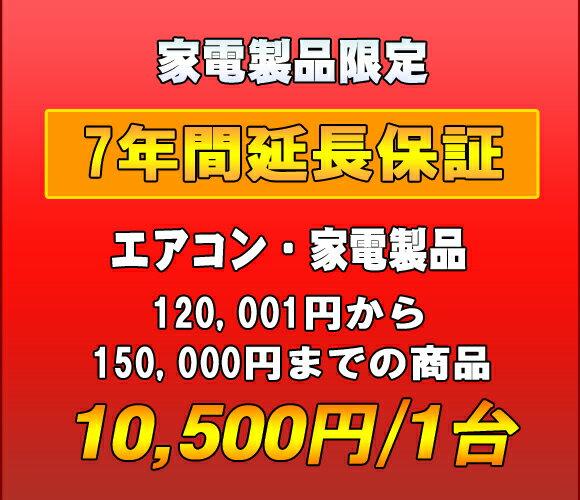 延長保証 家電製品・エアコン 7年延長 (120...の商品画像