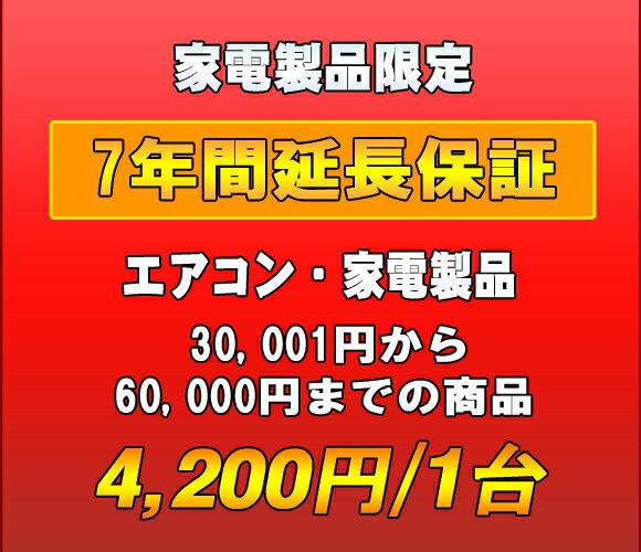 延長保証 家電製品・エアコン 7年延長 (30001〜60000)