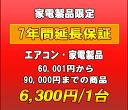 金融與保險 - 延長保証 家電製品・エアコン 7年延長 (60001〜90000)