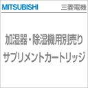 【三菱電機】 除湿機・加湿器用別売りサプリメントカートリッジ MJ-100SPL