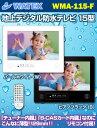 送料無料!【WATEX(ワーテックス)】地上デジタル防水テレビ 15インチ WMA-115-F