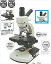 【アーテック】  ステージ上下顕微鏡RVL1500 【009908】 【理科実験教材】