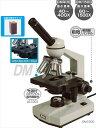 【アーテック】  生物顕微鏡DM400(木箱大付) 【008488】 【理科実験教材】