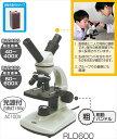 【アーテック】  ステージ上下顕微鏡RLD600(木箱中付) 【008497】 【理科実験教材】
