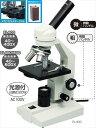 【アーテック】  生物顕微鏡EL400(簡易ステージ・木箱大付) 【009864】 【理科実験教材】